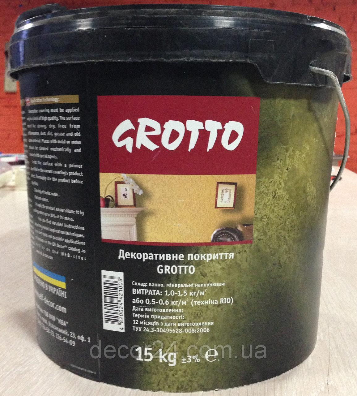 Grotto - декоративное покрытие эффект камня 15 кг