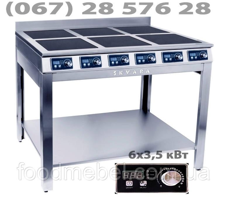 Индукционная плита Skvara Sif 6.21 (6х3,5 кВт) энергосберегающая шестиконфорочная профессиональная - Фудмебель - мебель из нержавеющей стали в Киеве
