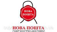 Изменение тарифов доставки в Крым новой почтой