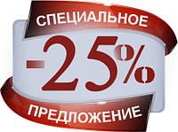 СУПЕР ПРЕДЛОЖЕНИЕ 25% СКИДКИ при оплате за 3 месяца
