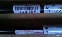 Рычаг/тяга задней подвески продольный нижний, левый/правый 4878012020
