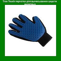 Перчатка True Touch для вычесывания шерсти у животных!Акция