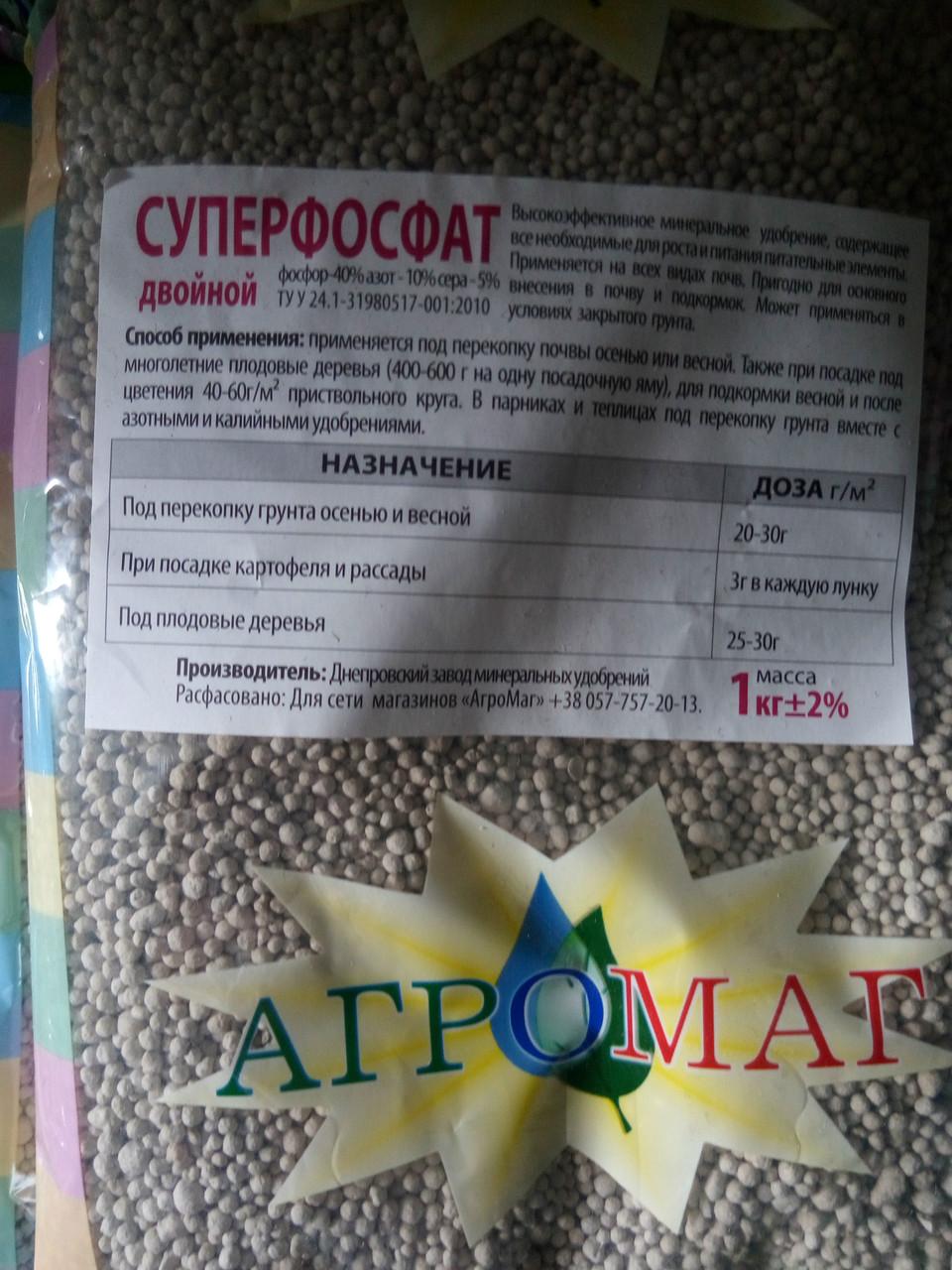 Суперфосфат двойной 1000 гр.