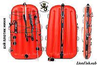Плот-буй подводная охота и дайвинг LionFish Мини Плотик лионфиш