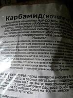 Карбамид (мочевина) 1000 гр.