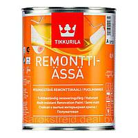 Remontti Assa Tikkurila ( Ремонтти Ясся Тиккурила ) латексная краска А 0,9