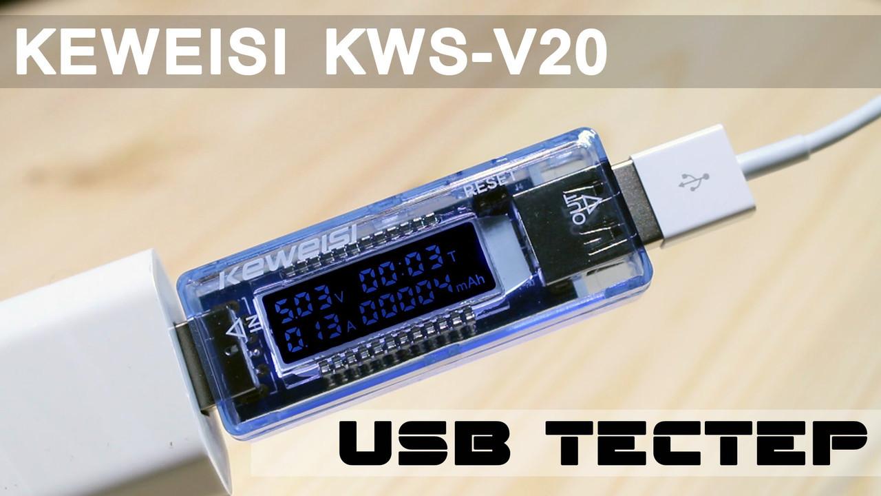 USB тестер Keweisi KWS-V20 - напряжение, ток, время, емкость