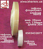 Фторопласт клейкий тефлон, ленты шир.20мкм, длина 30м, ленты Nitto