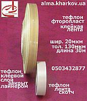 Фторопласт клейкий тефлон, ленты шир.20мкм, длина 30м