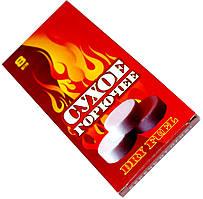 Сухое горючее (8 таблеток) для розжига огня