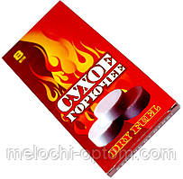Сухое горючее (8 таблеток) для розжига огня, сухой спирт