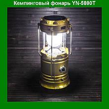 Компактный раскладной кемпинговый фонарь YN-5800T