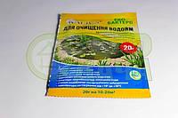 Калиус для очистки водоёмов 20г