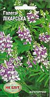 Лекарственное растение Галега