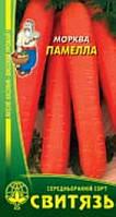 Морква столова Памелла 5г,