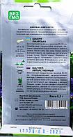 Лекарственное растение Шавлия  Seedera, 0,3 г
