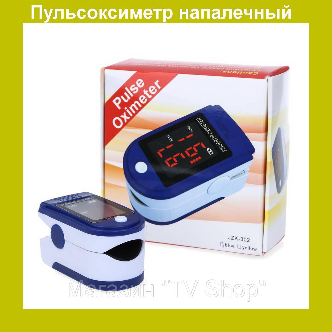 """Пульсоксиметр напалечный Pulse Oximeter JZK-302, прибор для измерения уровня кислорода в крови - Магазин """"TV Shop"""" в Николаеве"""