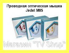 Проводная оптическая мышка Jedel M85