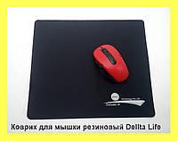 Коврик для мышки резиновый Dellta Life маленький!Акция