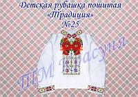 """Пошитая сорочка для мальчика """"Традиция №25"""""""