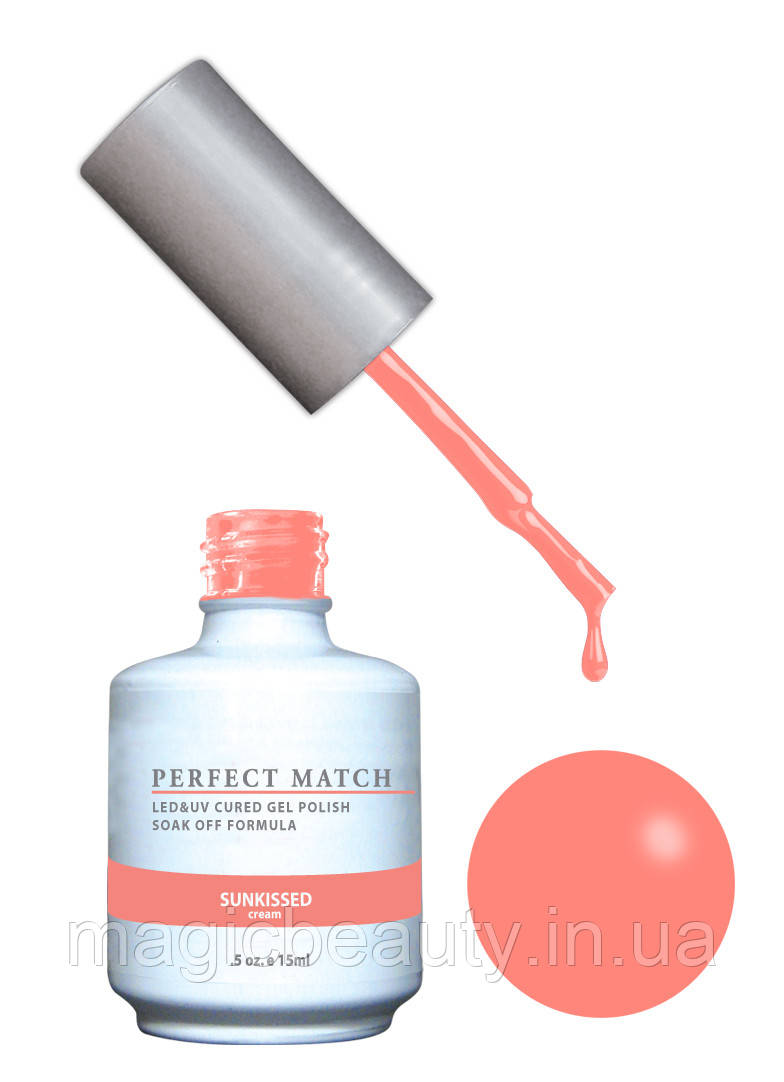 Гель-лак Lechat Perfect Match 152 SUNKISSED 15 мл