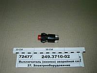 Выключатель (кнопка) аварийной сигнализации 24В 6-ти конт (Автоарматура, С-Пб)
