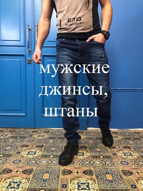 Джинсы мужские, штаны