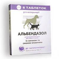 Альбендазол 6 тб. для собак и кошек (1 тб/10 кг) со вкусом говядины