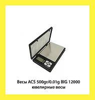 Весы ACS 500gr/0.01g BIG 12000  ювелирные весы!Акция