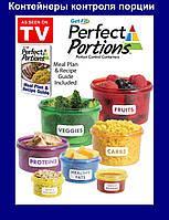 Контейнеры контроля порций Perfect Portions 7 цветов