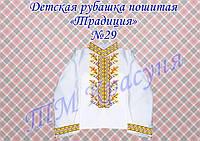"""Пошитая сорочка для мальчика """"Традиция №29"""""""
