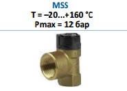 Запобіжний клапан тип MSS Afriso для сонячний систем опалення