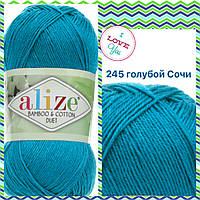 Пряжа для ручного вязания Alize BAMBOO & COTTON (Ализе бамбук и котон) дует 245  Голубой  Сочи