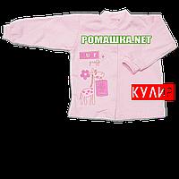 Детская кофточка р. 68 ткань КУЛИР 100% тонкий хлопок ТМ Алекс 3172 Розовый А