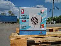 Вентилятор Horoz Electric 15ВТ 120мм, фото 1