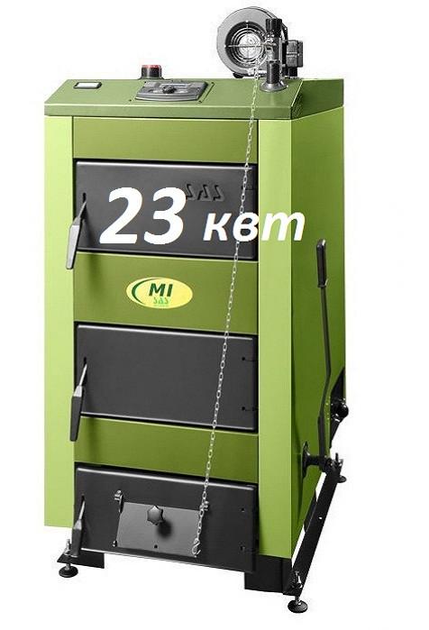 Универсальный котел на твердом топливе SAS Mi 23 кВт (Польша)