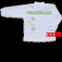 Детская кофточка р. 68 ткань КУЛИР 100% тонкий хлопок ТМ Алекс 3172 Голубой А