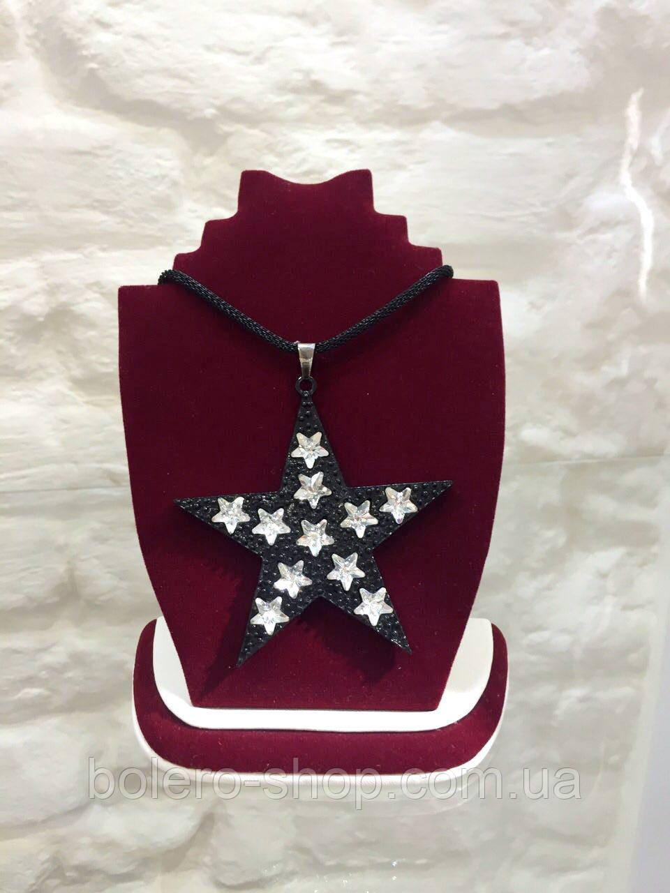 Брендовая женская бижутерия подвеска звезда большая