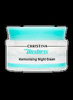 Гармонизирующий ночной крем - Unstress Harmonizing Night Cream