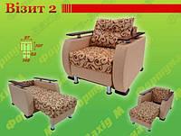 Крісло ВІЗИТ-2 ФЗ