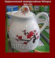 Керамический электрочайник Wimpex WX-151