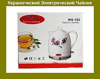 Керамический электрический чайник Wimpex WX-152