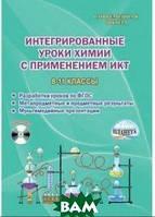 Березенцева И.И. Интегрированные уроки химии с применением ИКТ. 8-11 класс (+ CD-ROM)