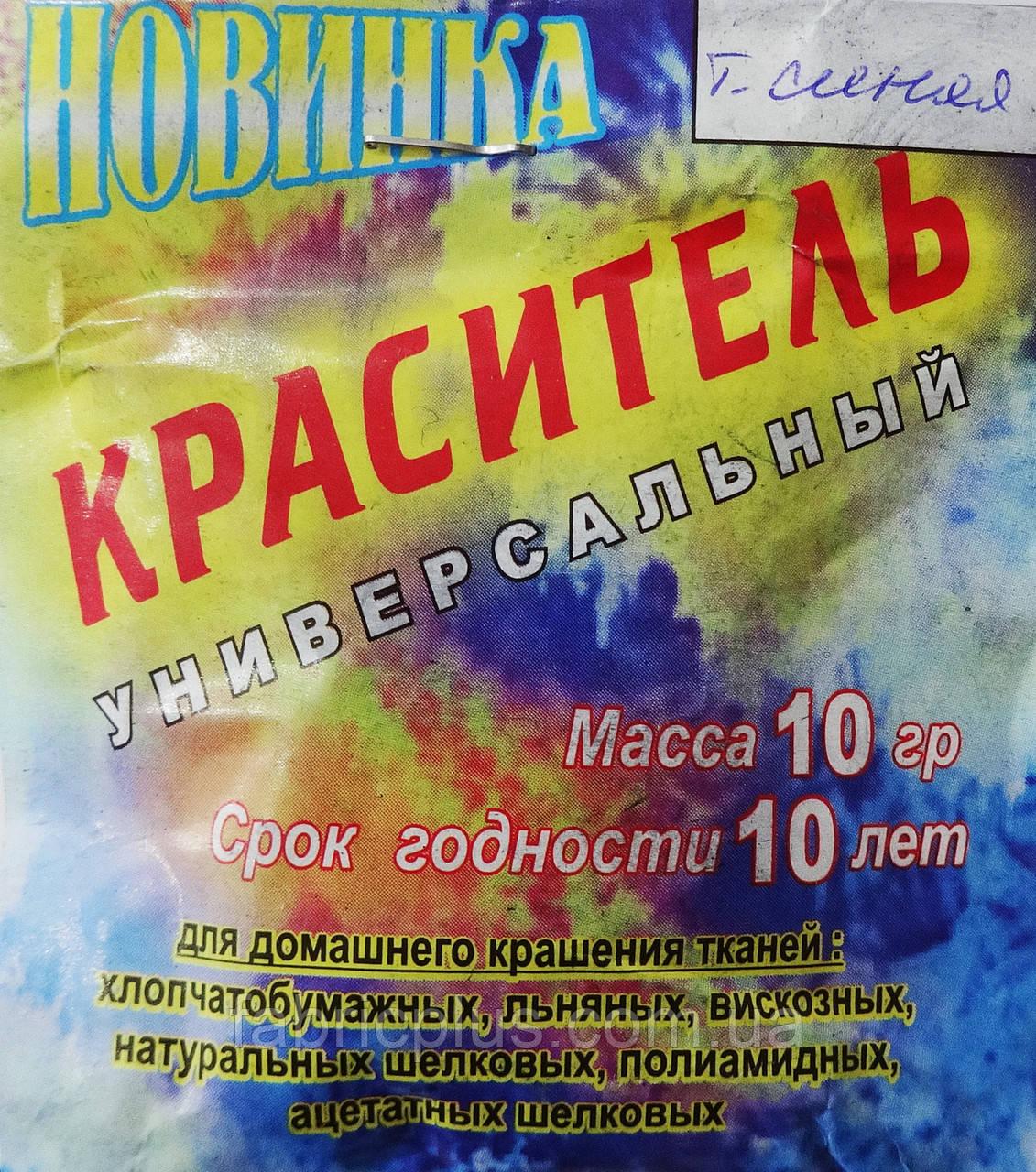 Барвник для тканини універсальний (темн. синій)