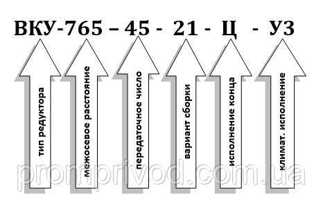 Пример условного обозначения редуктора ВКУ-765М-45