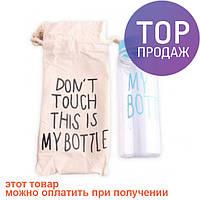 Бутылка с чехлом My bottle 360/детская бутылка, термос