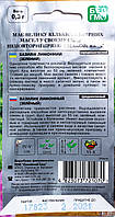 Пряности Базилик лимонный Seedera, 0,3 г