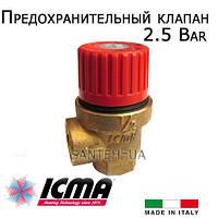 Предохранительный клапан ICMA мембранный 1/2 в.н. 2.5 BAR