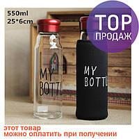 Бутылка май ботл для воды с термосумкой My Bottele 0.5 ml/детская бутылка, термос
