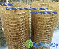 Сетка Стеклопластиковая композитная д. 2мм 100*100 мм